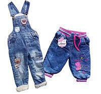 Новое поступление - теплые детские джинсы и комбинезоны на махре!