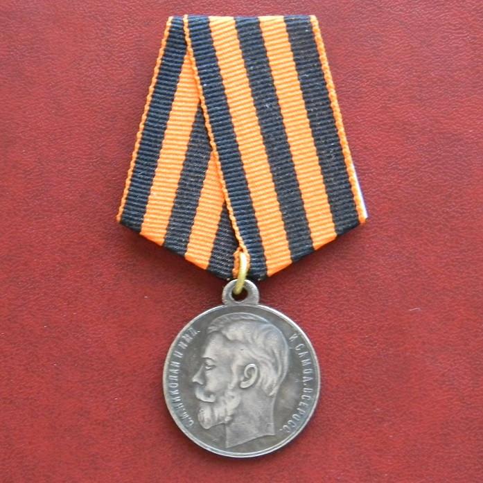Медаль За храбрость 3 ст. , Николай II.