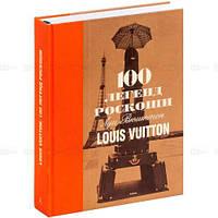 100 легенд роскоши: Louis Vuitton. Авторы: Пьер Леонфорт, Эрик Пюжале-Плаа