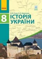 Історія України 8 клас Гісем, Мартинюк 2016