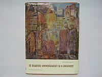 Panajotova D. Die Bulgarische monumentalmalerei im. 14.Jahrhundert.