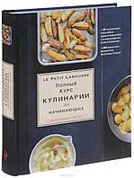 Ларусс. Полный курс кулинарии для начинающих