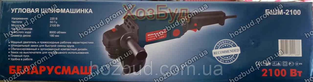 Болгарка Беларусмаш БШМ-2100 (180 мм)