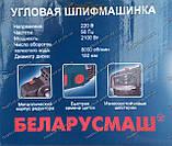Болгарка Беларусмаш БШМ-2100 (180 мм), фото 8