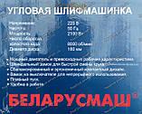 Болгарка Беларусмаш БШМ-2100 (180 мм), фото 2