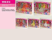 Кукла с набором одежды, кукла типа Барби 9998-B10