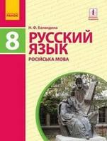 Русский язык 8 класс. Баландина Н.Ф.  2016 (8-й рік)