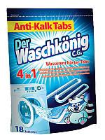 Der Waschkonig AntiCalk таблетки от накипи в стиральной машине 18 шт