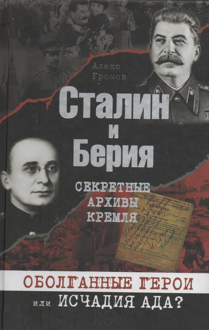 Сталин и Берия. Секретные архивы Кремля. Оболганные герои или исчадия ада? Алекс Громов
