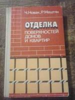Отделка поверхностей домов и квартир Ч.Новак