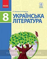 Українська література. 8 клас. Борзенко О.І., Лобусова О.В. 2016