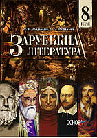 Зарубіжна література. 8 клас.В.В. Паращич, Г.Є. Фефілова 2016