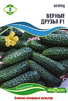 Семена огурца сорт Верные друзья F1  3 гр ТМ Агролиния