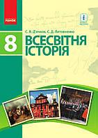 Всесвітня історія. 8 клас.С.В. Д'ячков, С.Д. Литовченко