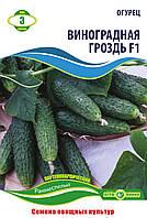 Семена огурца сорт Виноградная гроздь F1 3гр ТМ Агролиния