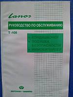 Руководство по обслуживанию кондиционера имобилайзера и подушек безопасности Daewoo Lanos