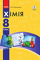 Хімія. 8 клас. Григорович О.В. 2016