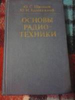 Основы радиотехники Ю.Шинаков