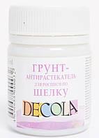 Грунт-антирастекатель для шелка, DECOLA, 50мл