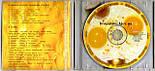 Музичний сд диск ЛЯПИС ТРУБЕЦКОЙ Золотые яйцы (2004) (audio cd), фото 2