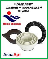 Комплект фланцевого соединения (Фланец+Прокл.+Втулка)  32  BLUE OCEAN