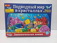 """Набор для творчества """"Подводный мир в кристаллах разноцветный"""""""