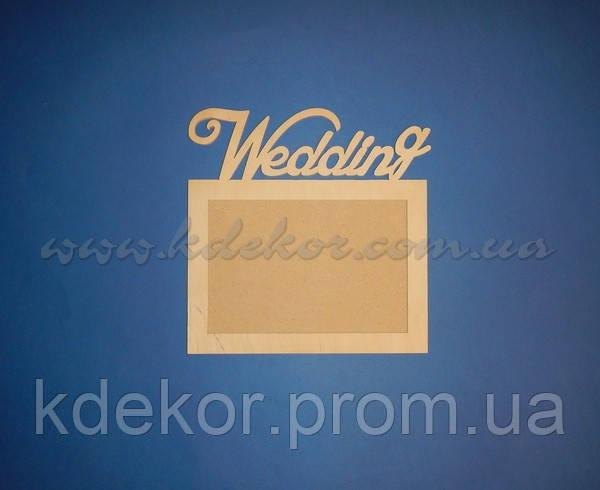 Рамка для фотографии  WEDDING заготовка для декора
