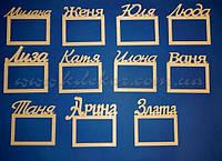 Рамка для фотографий с именами (именем) заготовка для декора