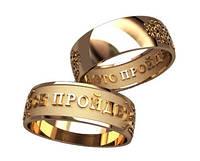 """Золотое кольцо 585* пробы """"Все пройдет"""""""