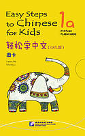 Easy Steps to Chinese for Kids. Карточки с картинками 1a, фото 1