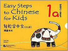 Easy Steps to Crash for Kids. Картки зі словами 1a