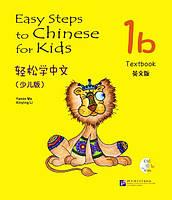 Easy Steps to Chinese for Kids. Учебник 1b (на английском языке)