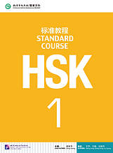 HSK Standard Course 1 рівень Підручник