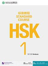 HSK Standard Course 1 рівень Вправи