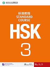 HSK Standard Course 3 рівень Підручник