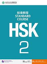HSK Standard Course 2 рівень Підручник