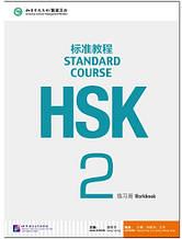 HSK Standard Course 2 рівень Вправи