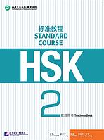 HSK Standard Course 2 уровень Пособие для преподавателей