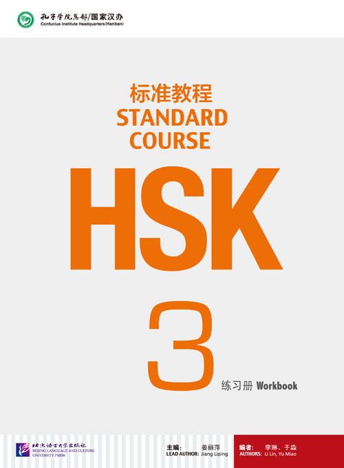 HSK Standard Course 3 уровень Упражнения