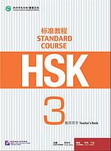 HSK Standard Course 3 рівень Посібник для викладачів