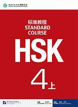 HSK Standard Course 4 рівень Підручник Частина 1