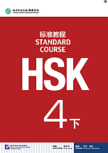 HSK Standard Course 4 рівень Підручник Частина 2