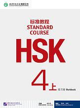 HSK Standard Course 4 рівень Вправи Частина 1