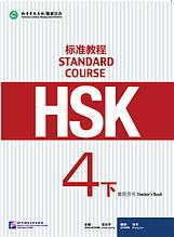 HSK Standard Course 4 рівень Посібник для викладачів Частина 2