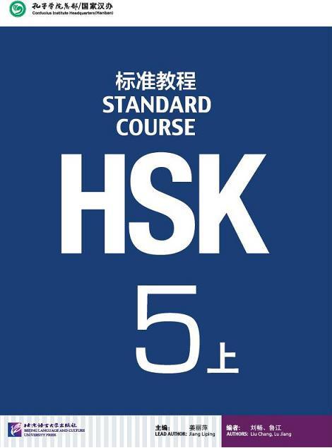 HSK Standard Course 5 уровень Учебник Часть 1