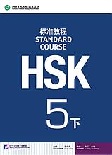 HSK Standard Course 5 рівень Підручник Частина 2