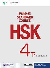 HSK Standard Course 4 рівень Вправи Частина 2