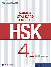 HSK Standard Course 4 рівень Посібник для викладачів Частина 1