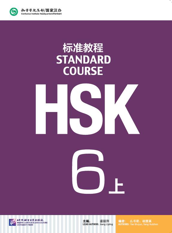 HSK Standard Course 6 уровень Учебник Часть 1