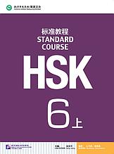 HSK Standard Course 6 рівень Підручник Частина 1